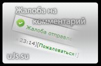 Скрипт 'Жалоба на комментарий' для uCoz v1.0